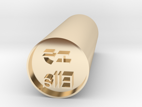 Ella Japanese stamp hanko  foward version in 14K Gold