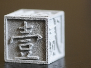 Dice with Number in Traditional Chinese in Metallic Plastic
