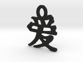 LOVE Chinese Hanzi Pendant meaning LOVE in Black Strong & Flexible