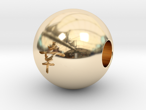16mm Sachi(Happiness) Sphere in 14K Gold
