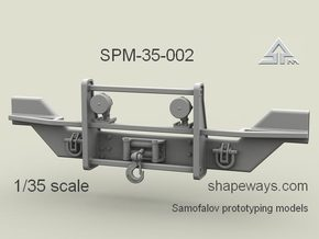 1/35 SPM-35-002 HMMWV front bumper in Frosted Extreme Detail