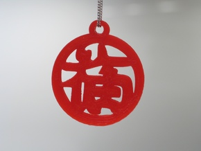Chinese Luck Pendant in Red Strong & Flexible Polished