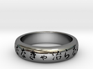 Proverb Ring 2 in Premium Silver