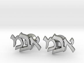 """Hebrew Monogram Cufflinks - """"Aleph Mem Bais"""" in Polished Silver"""
