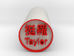Taylor Hanko Japanese Kanji backward Stamp   in Full Color Sandstone