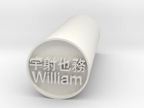 William Japanese hanko backward version in White Natural Versatile Plastic