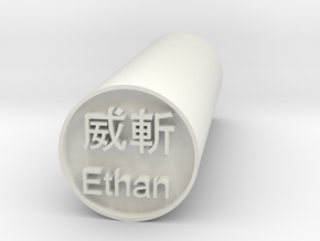 Ethan Stamp Japanese Hanko backward version in White Natural Versatile Plastic