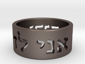 I am my beloved's and my beloved is mine, Hebrew S in Polished Bronzed Silver Steel