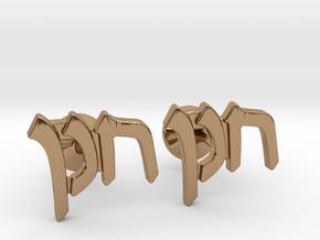"Hebrew Name Cufflinks - ""Chanan"" in Polished Brass"