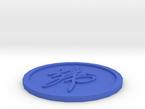 Youn Wha 2.5 inch Coin in Blue Strong & Flexible Polished