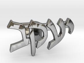 "Hebrew Name Cufflinks - ""Yaakov"" - SINGLE CUFFLINK in Fine Detail Polished Silver"