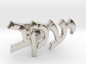 """Hebrew Name Cufflinks - """"Yaakov"""" - SINGLE CUFFLINK in Platinum"""