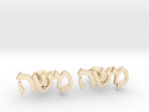 Hebrew Name Cufflinks - Moshe with heart button in 14K Yellow Gold