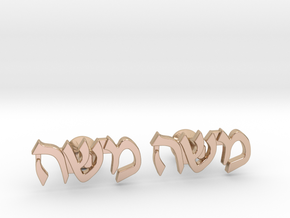 Hebrew Name Cufflinks - Moshe with heart button in 14k Rose Gold Plated