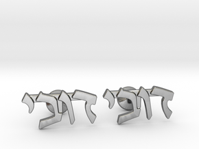 "Hebrew Name Cufflinks - ""Dovi"" in Polished Silver"
