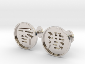 Elegant Cuff-links Hong Kong in Rhodium Plated Brass