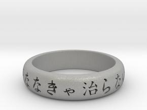 Proverb Ring 2 in Aluminum