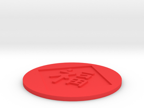 Beverage Coaster - Chinese Luck in Red Strong & Flexible Polished