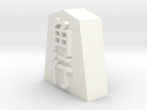 Shogi Kaku Plass Emboss 60mm in White Processed Versatile Plastic