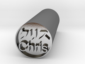 Chris Japanese hanko stamp backward version in Polished Silver