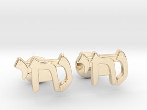 "Hebrew Name Cufflinks - ""Nuchi"" in 14k Gold Plated Brass"
