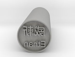 Ethan Japanese hanko forward version in Aluminum