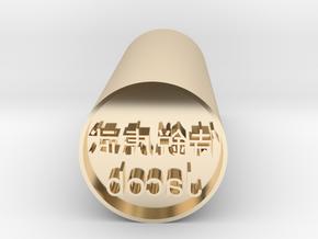 Jacob Stamp Japanese Hanko forward version in 14K Gold