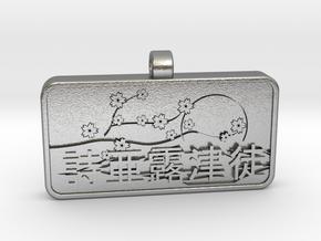 Charlotte Name Tag kanji katakana v2 in Natural Silver
