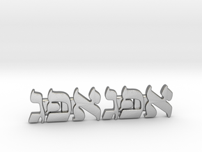 "Hebrew Monogram Cufflinks - ""Aleph Pay Gimmel"" in Natural Silver"