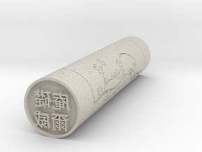 Anthony Japanese Stamp hanko 14mm in Natural Sandstone