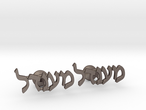 "Hebrew Name Cufflinks - ""Mendel"" in Polished Bronzed Silver Steel"
