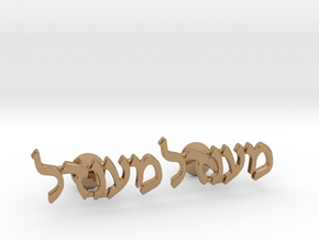 "Hebrew Name Cufflinks - ""Mendel"" in Polished Brass"