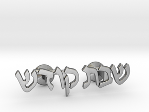 "Hebrew Cufflinks - ""Shabbos Kodesh"" in Polished Silver"