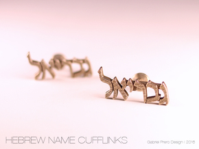 "Hebrew Name Cufflinks - ""Gavriel"" in Polished Bronzed Silver Steel"