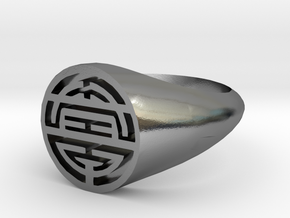 Longevity-Lady Signet Ring in Polished Silver: 4 / 46.5