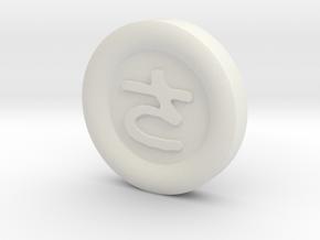 GUNGI game: Pawn+Silver 1x in White Natural Versatile Plastic