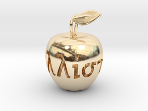 Apple of Discord Pendant in 14K Yellow Gold