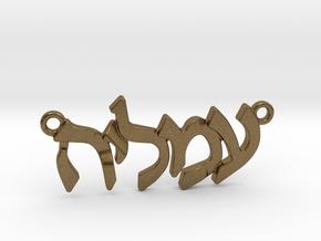 "Hebrew Name Pendant - ""Amalya"" in Natural Bronze"