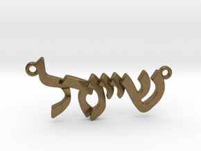 "Hebrew Name Pendant - ""Sheindel"" in Natural Bronze"
