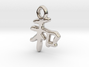 Chinese Peaceful Pendant in Rhodium Plated Brass
