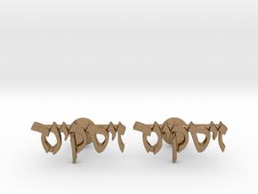 Hebrew Name Cufflinks - Ziskind in Natural Brass