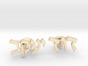 "Hebrew Name Cufflinks - ""David Yaakov"" in 14k Gold Plated Brass"