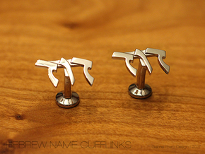 "Hebrew Name Cufflinks - ""David"" in Rhodium Plated Brass"