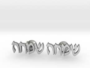 """Hebrew Name Cufflinks - """"Simcha"""" in Natural Silver"""
