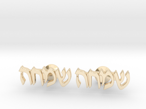 """Hebrew Name Cufflinks - """"Simcha"""" in 14K Yellow Gold"""