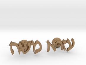 "Hebrew Name Cufflinks - ""Ezra Moshe"" in Natural Brass"