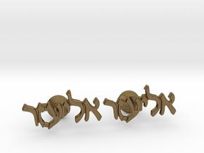 """Hebrew Name Cufflinks - """"Eliezer"""" in Natural Bronze"""