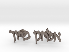 "Hebrew Name Cufflinks - ""Elchonon Baruch"" in Polished Bronzed Silver Steel"