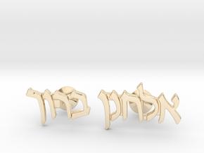 "Hebrew Name Cufflinks - ""Elchonon Baruch"" in 14k Gold Plated Brass"