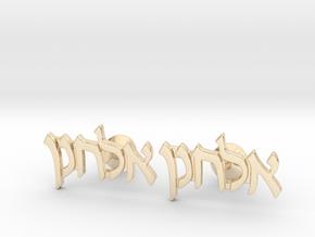 "Hebrew Name Cufflinks - ""Elchonon"" in 14k Gold Plated Brass"